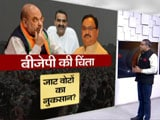 Video: हॉट टॉपिक: बीजेपी की चिंता, जाट वोटों का नुकसान?
