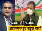 Video: हॉट टॉपिक : राहुल गांधी ने पीएम मोदी पर चीन सीमा विवाद में झूठ बोलने का लगाया आरोप