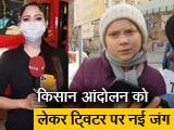 Video: सिटी सेंटर : ग्रेटा थनबर्ग के ट्वीट पर एफआईआर, हरियाणा में इंटरनेट बंद होने से परेशान बच्चे