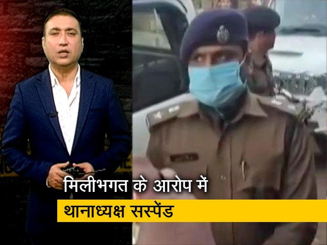 Videos : बिहार: मोतिहारी में नाबालिग से रेप के बाद हत्या की वारदात