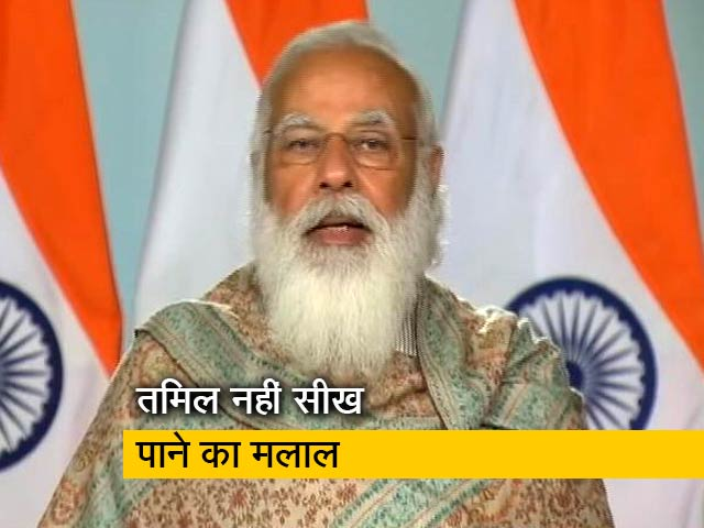 Videos : 'मन की बात' में पीएम मोदी ने बताई अपनी सबसे बड़ी कमी