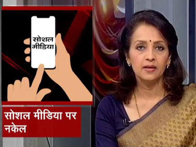 Videos : खबरों की खबर : सोशल मीडिया-OTT के लिए नियम तय