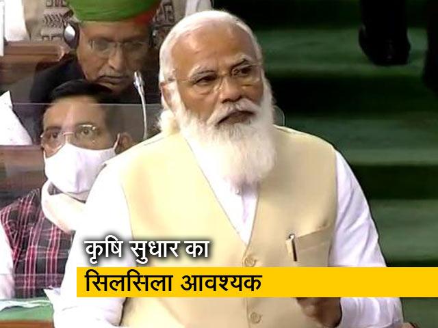 Videos : लोकसभा में कृषि कानूनों पर बोले पीएम मोदी- कांग्रेस कानून के इंटेंट पर चर्चा करे