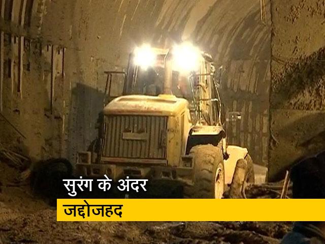 Videos : बड़ी खबर: 1.6 किलोमीटर के टनल में फंसे मजदूर