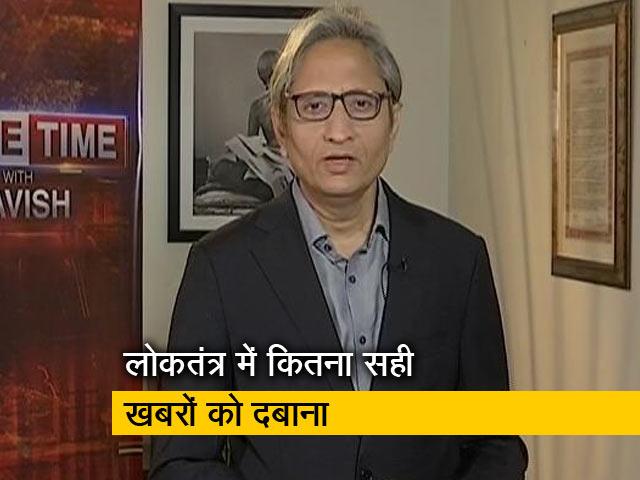 Videos : रवीश कुमार का प्राइम टाइम : लोकतंत्र में कोई चीज अंदर की बात नहीं होती