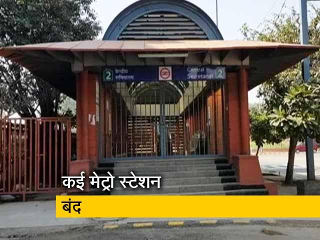 Video : चक्काजाम के मद्देनजर एहतियातन दिल्ली के कई मेट्रो स्टेशनों पर आवाजाही बंद