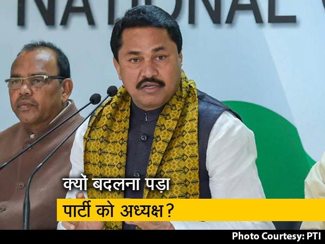 Videos : नाना पटोले महाराष्ट्र कांग्रेस के अध्यक्ष नियुक्त, पांच कार्यकारी अध्यक्ष भी बनाए गए