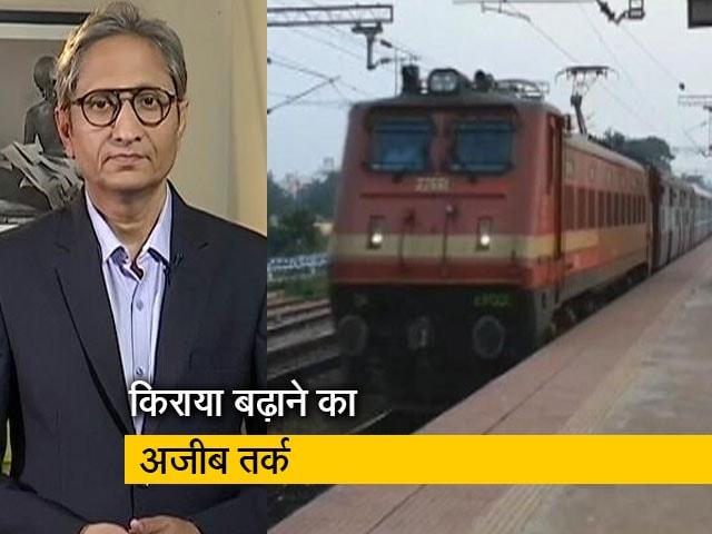 Videos : रवीश कुमार का प्राइम टाइम : रेलवे का किराया बढ़ाने का ये कैसा तर्क?