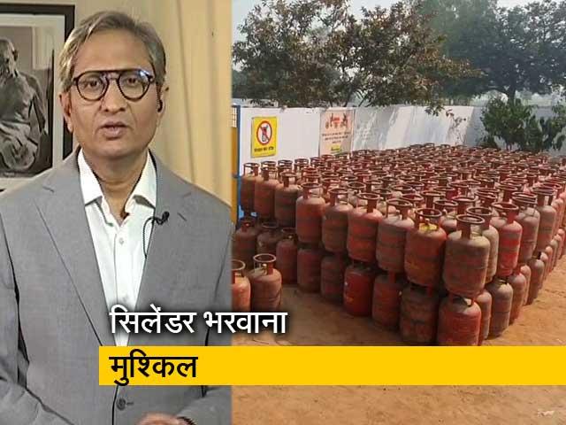 Video : रवीश कुमार का प्राइम टाइम : उज्ज्वला योजना में सिलेंडर तो मिले लेकिन गैस भरवाना मुश्किल