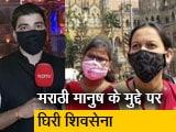 Video: सिटी एक्सप्रेस : मराठी में पढ़े शिक्षकों को नौकरी न देने के मुद्दे पर घिरी शिवसेना
