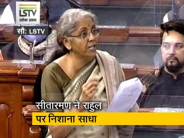 Videos : सीतारमण बोलीं, प्रधानमंत्री-राष्ट्रपति का लगातार अपमान करते रहे हैं राहुल गांधी