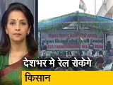 Videos : देस की बात: 18 फरवरी को 'रेल रोको अभियान' को लेकर रेलवे की बैठक