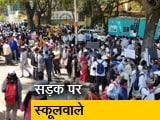 Video : बेंगलुरु : फीस कटौती के खिलाफ सड़क पर स्कूलवाले