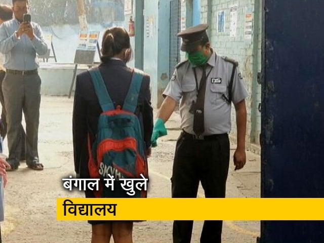 Videos : कोलकाता समेत पूरे पश्चिम बंगाल में सीनियर क्लासों के स्कूल खुले, बच्चे दिखे उत्साहित