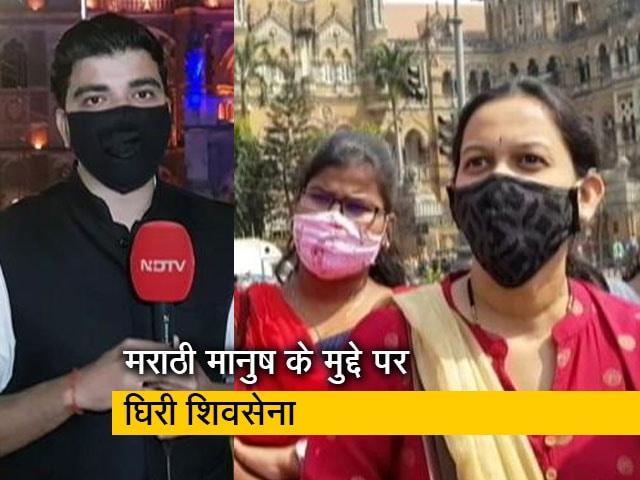 Videos : सिटी एक्सप्रेस : मराठी में पढ़े शिक्षकों को नौकरी न देने के मुद्दे पर घिरी शिवसेना