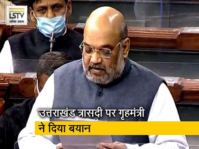 Video : उत्तराखंड हादसे पर गृहमंत्री ने कहा, 'सभी जरूरी कदम उठाए जा रहे हैं'