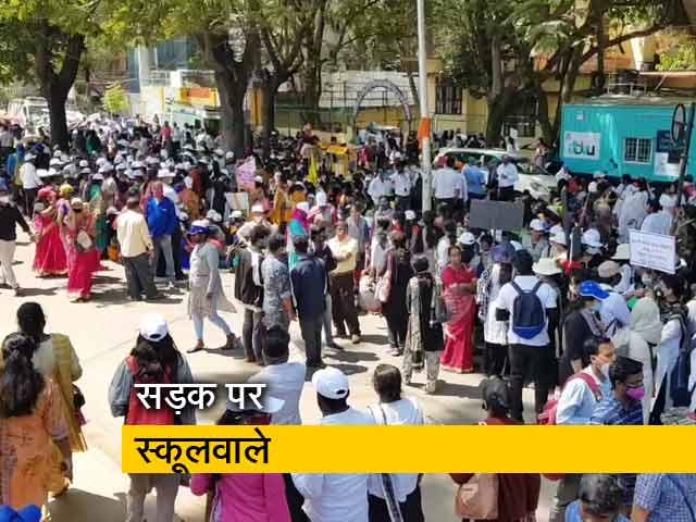 Videos : बेंगलुरु : फीस कटौती के खिलाफ सड़क पर स्कूलवाले