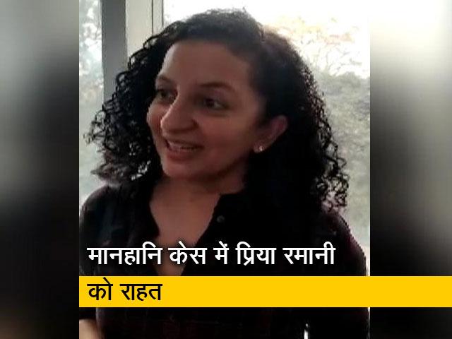 Video : मीटू अभियान: एमजे अकबर के मानहानि मामले में प्रिया रमानी बरी