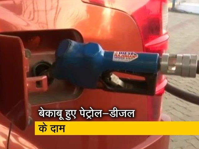 Videos : पेट्रोल और डीजल में फिर उछाल, फरवरी में ही दाम चार रुपये तक बढ़ गए
