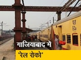 Video : ग्राउंड रिपोर्ट: 'रेल रोको' का गाजियाबाद में असर कम, एहतियातन रोकी गई ट्रेनें