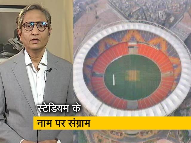 Videos : रवीश कुमार का प्राइम टाइम : मोटेरा का नाम खुद के नाम पर रखने को कैसे तैयार हुए PM मोदी?