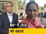 Video : रवीश कुमार का प्राइम टाइम : क्या MP में न्यायाधीश भी सुरक्षित नहीं?