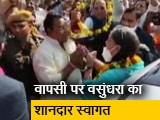 Video : राजस्थान : BJP खेमें में सब कुछ ठीक-ठाक नहीं!