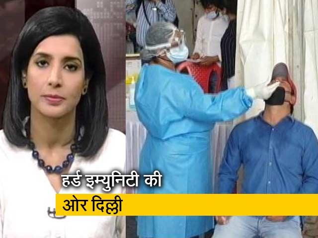 Videos : हर्ड इम्युनिटी की ओर बढ़ रही है दिल्ली