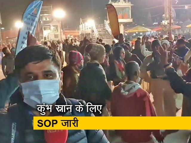 Videos : हरिद्वार कुंभ के लिए SOP जारी, मॉनी अमवस्या के लिए जुट रही भारी भीड़