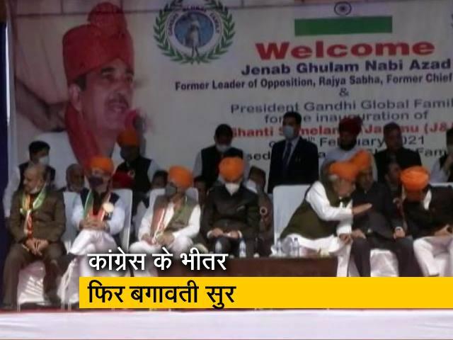 Videos : कांग्रेस के असंतुष्ट नेता जम्मू में एकजुट हुए, पार्टी नेतृत्व को दिखाए बागी तेवर