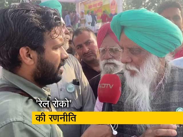 Videos : किसानों का रेल रोको आंदोलन, क्या है रणनीति?
