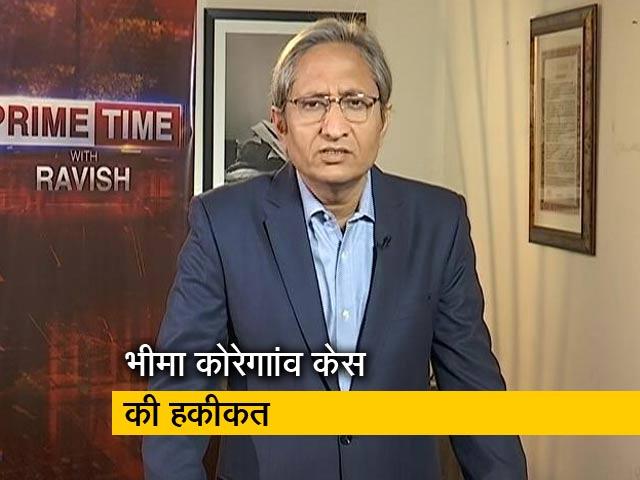 Videos : रवीश कुमार का प्राइम टाइम : क्या आंदोलन करने वालों को फर्जी तरीके से फंसाया जा रहा है?
