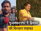 Video: किसान आंदोलन : पश्चिमी UP पर प्रियंका गांधी का फोकस, जानें क्यों कर रहीं किसान पंचायत