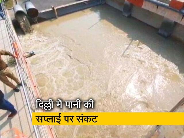 Videos : दिल्ली की जल आपूर्ति पर संकट, 30-40 फीसदी क्षमता से काम कर रहे वाटर ट्रीटमेंट प्लांट