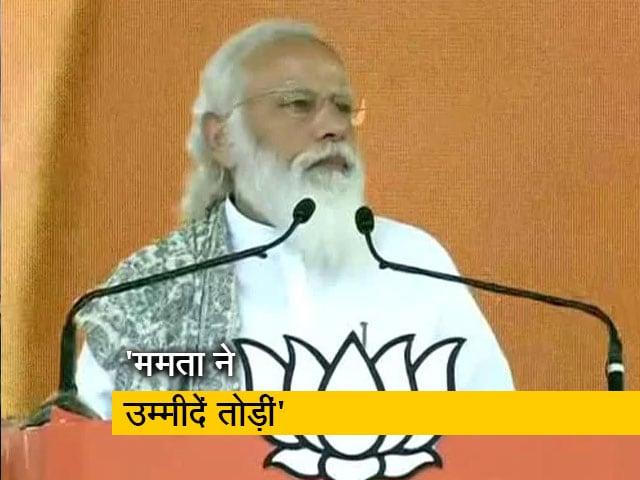Videos : प्रधानमंत्री नरेंद्र मोदी का ममता बनर्जी पर सियासी वार, कहा- बंगाल को ममता की जगह निर्ममता मिली