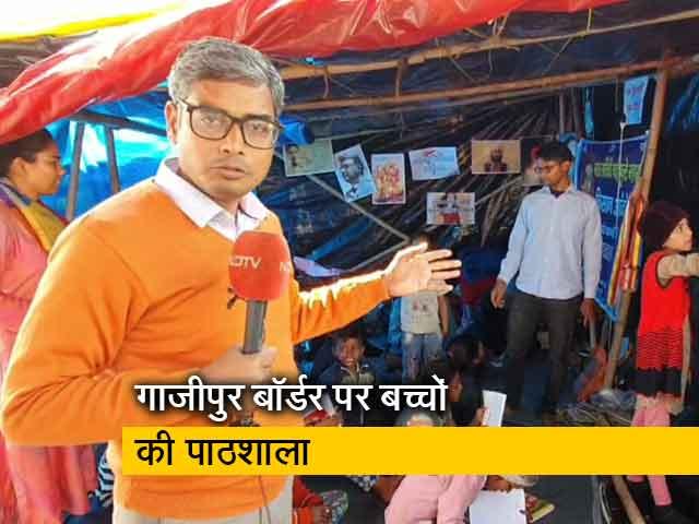Videos : गाजीपुर बॉर्डर पर चलाई जा रही है पाठशाला, स्थानीय बच्चों को भी मिला लाभ