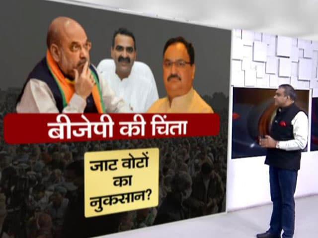 Videos : हॉट टॉपिक: बीजेपी की चिंता, जाट वोटों का नुकसान?