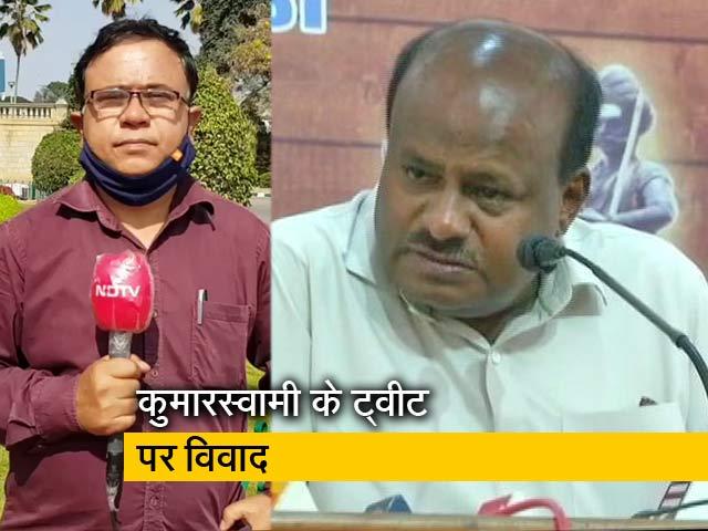 Video : कर्नाटक : पूर्व CM एचडी कुमारस्वामी के ट्वीट पर विवाद