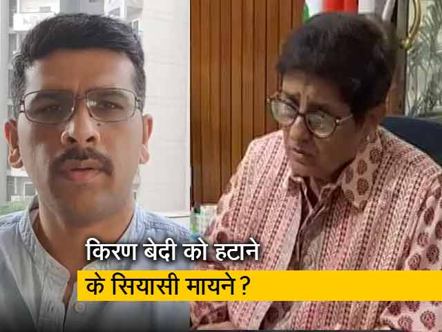 Videos : क्या कारण है कि रातों-रात किरण बेदी को उपराज्पाल के पद से हटाया गया?