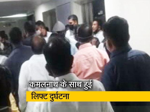 Videos : मध्य प्रदेश के पूर्व मुख्यमंत्री कमलनाथ लिफ्ट हादसे में बाल-बाल बचे