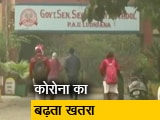 Video : पंजाब में बढ़ रहे कोरोना के मामले, फिर भी खुले स्कूल