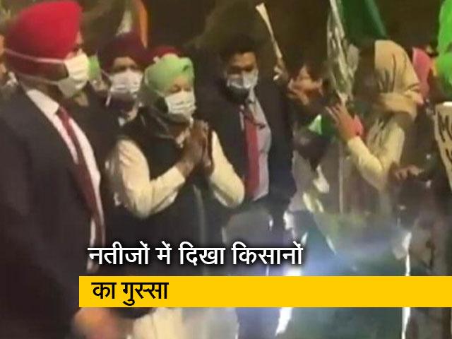 Videos : चुनाव नतीजों में दिखा किसान आंदोलन का असर, पंजाब में बीजेपी का सूपड़ा साफ