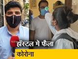 Videos : महाराष्ट्र के हॉस्टल में 229 लोग कोरोना पॉजिटिव