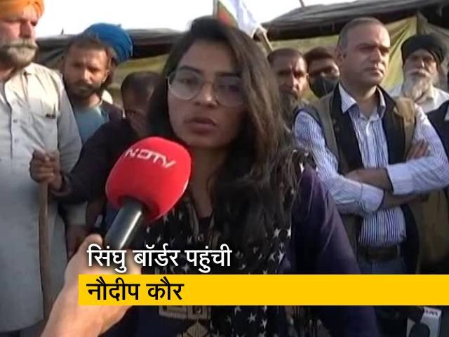 Videos : हरियाणा की लेबर एक्टिविस्ट नौदीप कौर किसानों के समर्थन में सिंघु बॉर्डर पहुंचीं