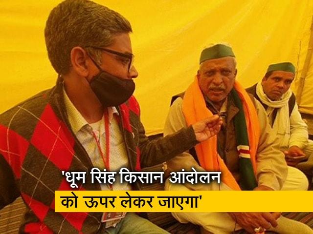 Video : महेंद्र सिंह टिकैत के सहयोगी ने कहा- बाबा महेंद्र सिंह, राकेश टिकैत को धूम सिंह कहते थे