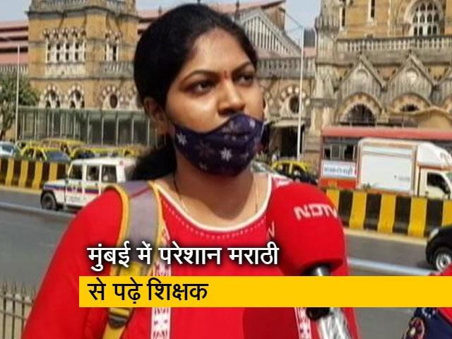 Video : महाराष्ट्र में मराठी भाषा में पढाई के कारण छात्रों को नहीं मिल पा रही शिक्षक की नौकरी