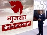Video : हॉट टॉपिक : BJP का अभेद्य दुर्ग है गुजरात