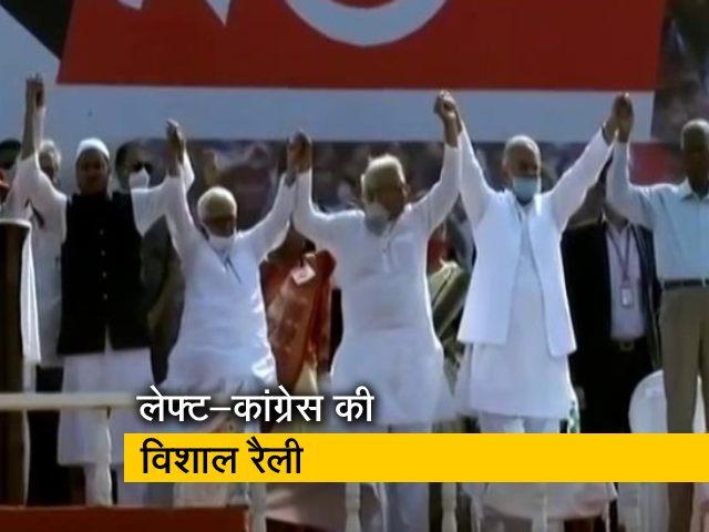 Videos : कोलकाता के ब्रिगेड ग्राउंड में लेफ्ट-कांग्रेस ने बड़ी रैली कर दिखाई सियासी ताकत