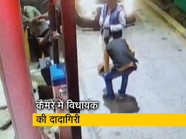 Videos : UP: विधायक की दादागिरी का VIDEO आया सामने तो सफाई में दी अजीबोगरीब दलील