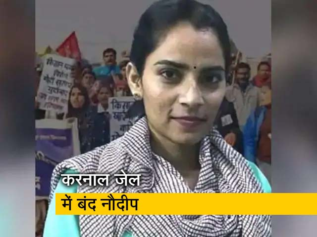 Videos : देश प्रदेश: श्रम अधिकार कार्यकर्ता नोदीप कौर को जमानत